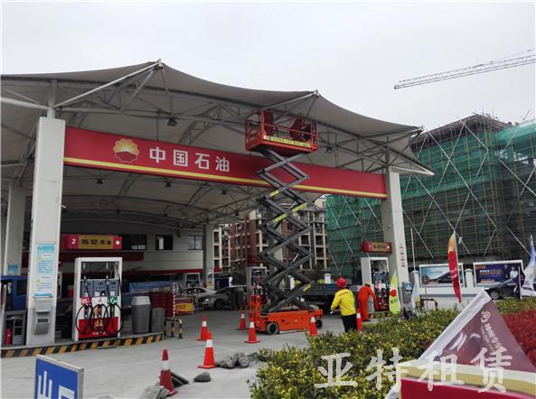 剪叉平台-加油站施工